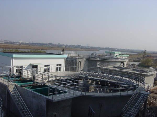 化工污水处理