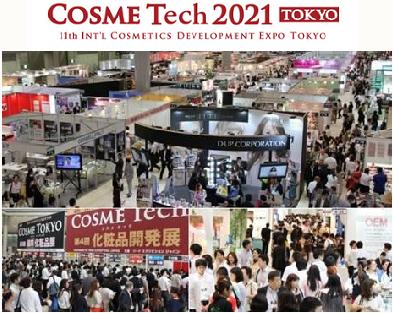 2021年第12届东京国际美容美发展