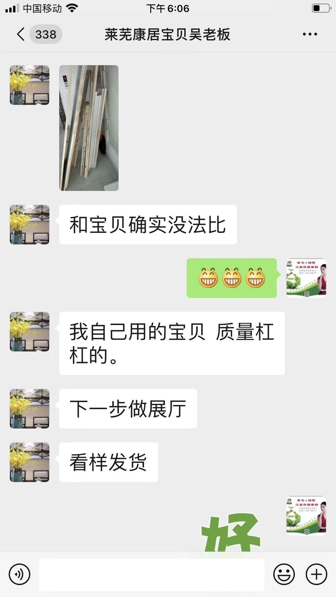 康居宝贝客户评价.jpg