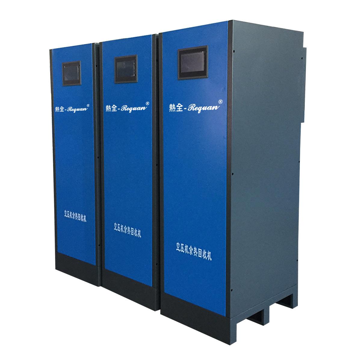 Requan-立式壳管热回收机