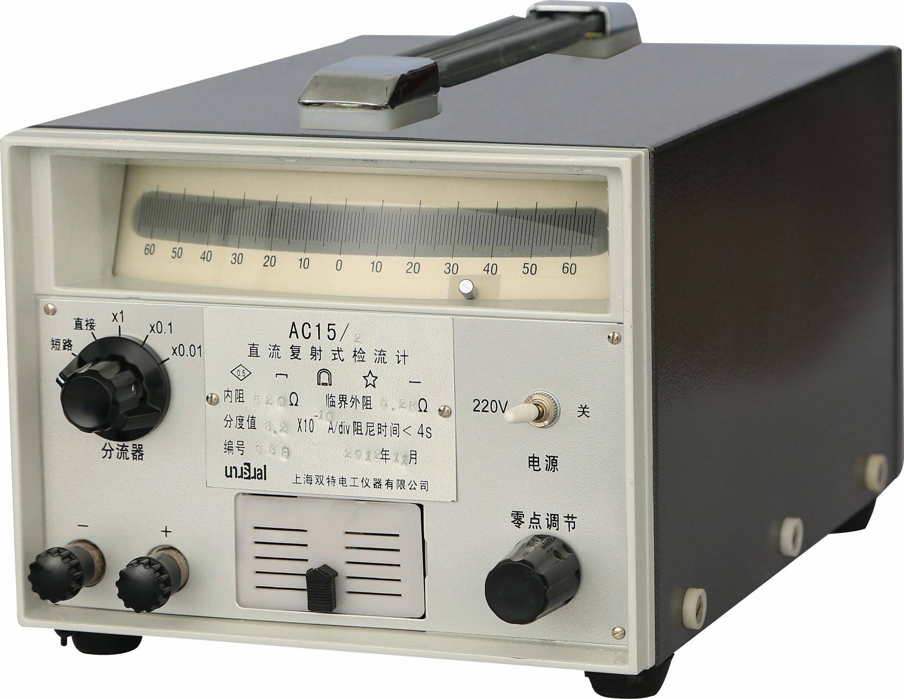 AC15/1-6型復射式直流檢流計