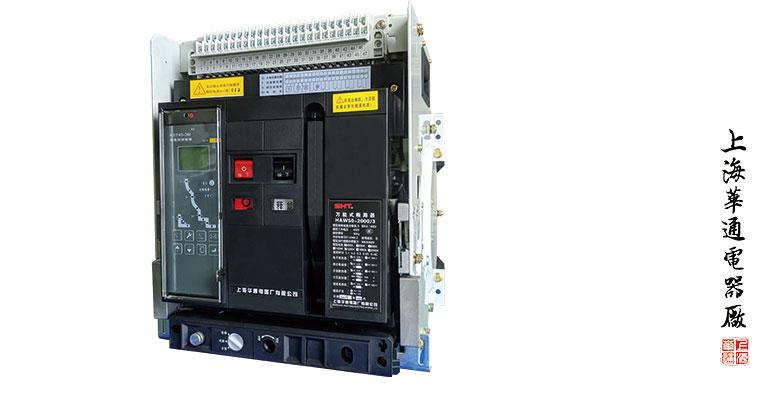 一级配电系统中为什么选择框架断路器作为主开关