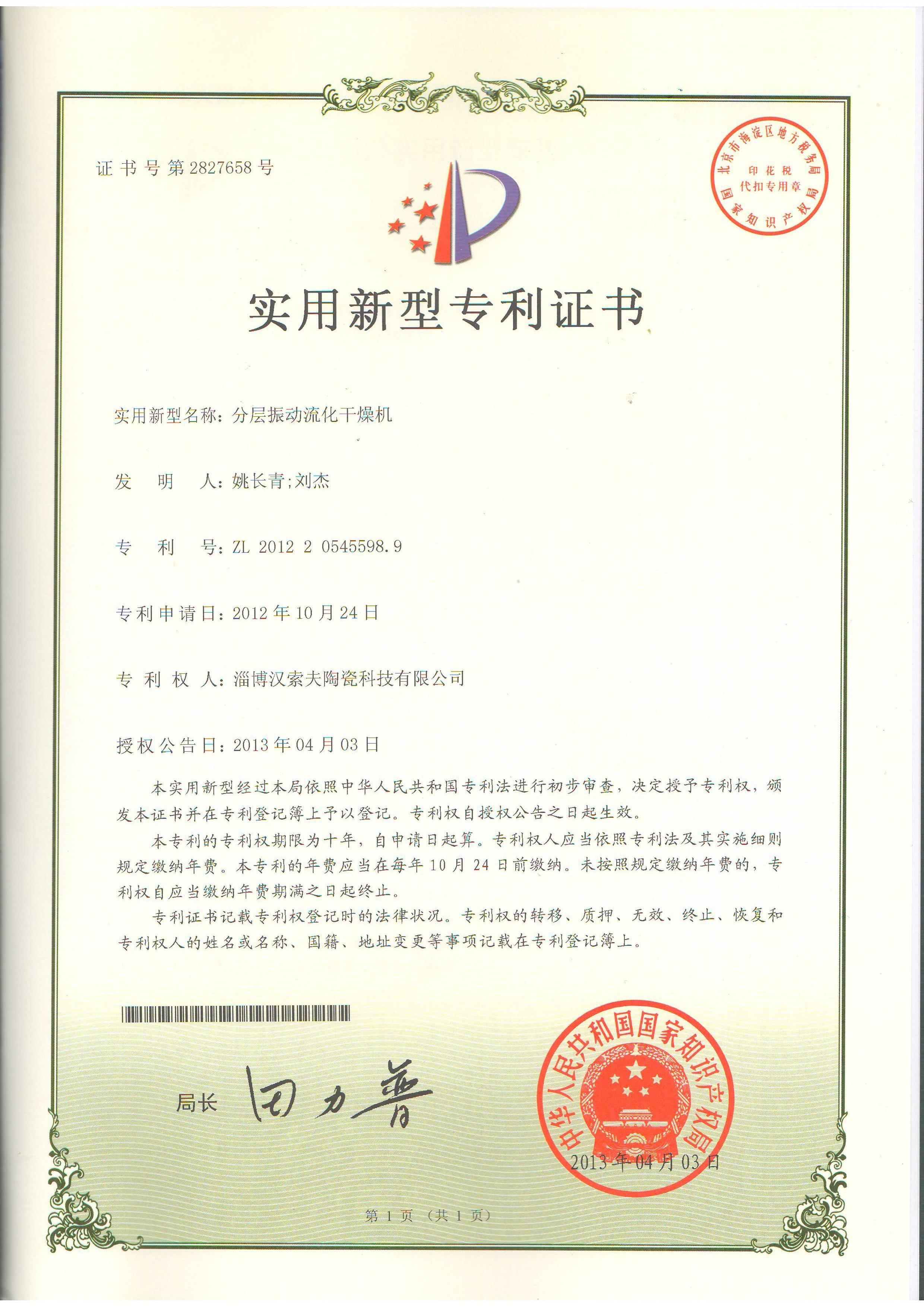 3、分层振动流化干燥机实用性专利证书.JPG