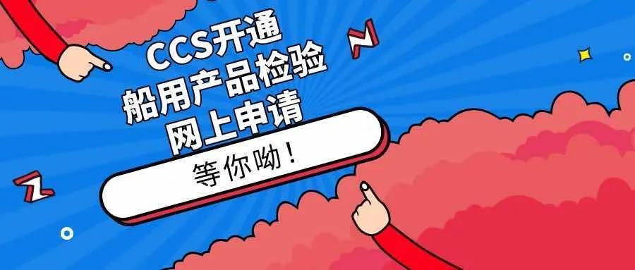 """中国船级社""""船用产品检验网上申请""""已开通运行"""