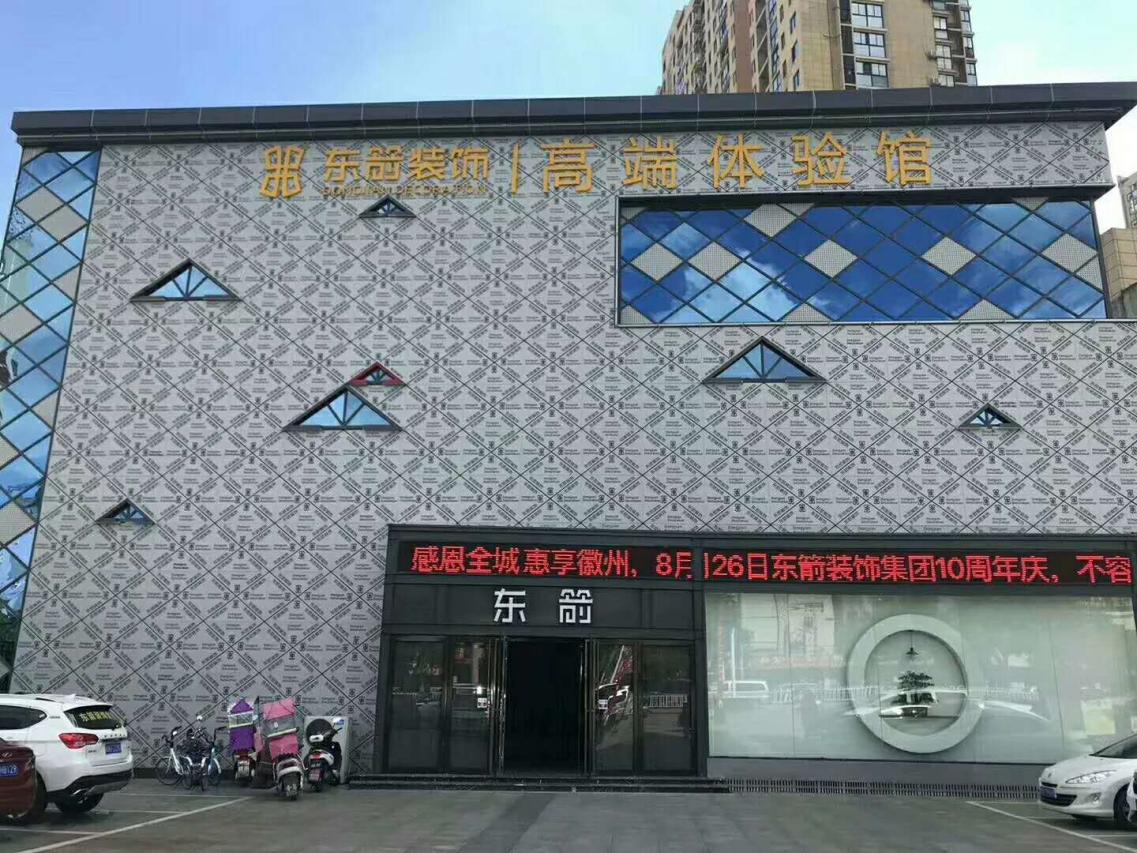 东箭装饰六安分公司