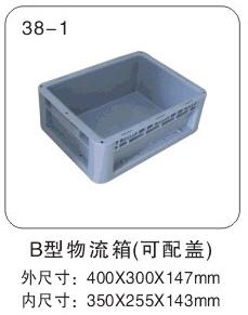 B型塑料物流箱