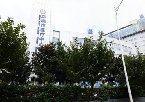 四川省人民醫院邛崍醫院