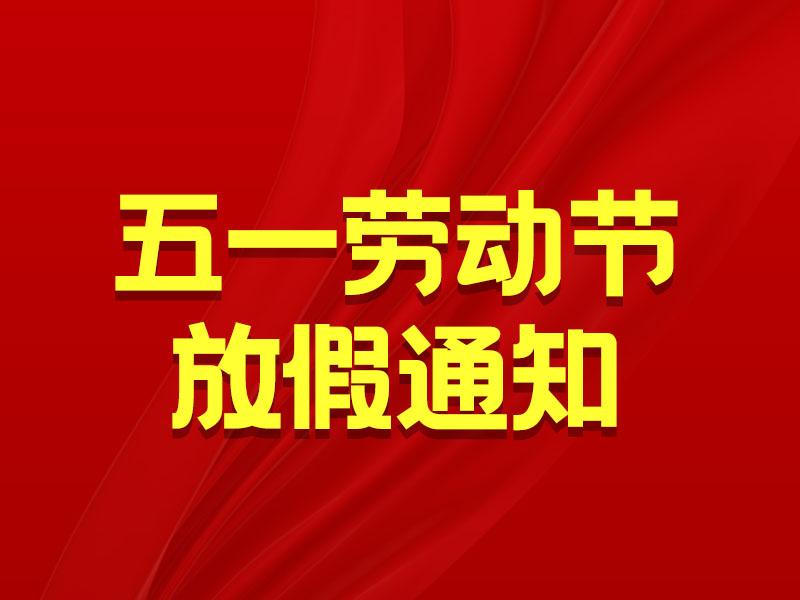 谷雨网络五一劳动节放假通知