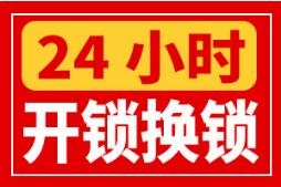 红谷滩新区唐氏锁业店