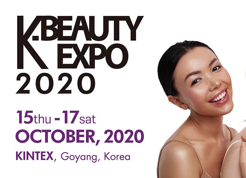 2021年韩国美容及健康产业博览会