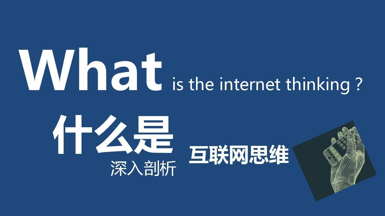 什么是互联网思维?