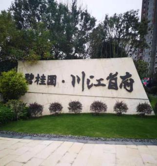 工程案例丨泸州碧桂园川江首府地暖案例