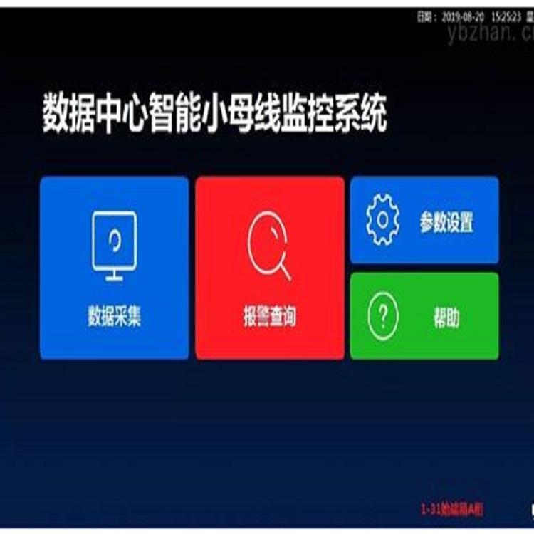 上海安科瑞数据中心智能小母线监控解决方案