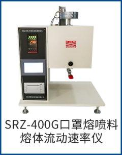 SRZ-400G 口罩熔噴料溶體流動速率儀