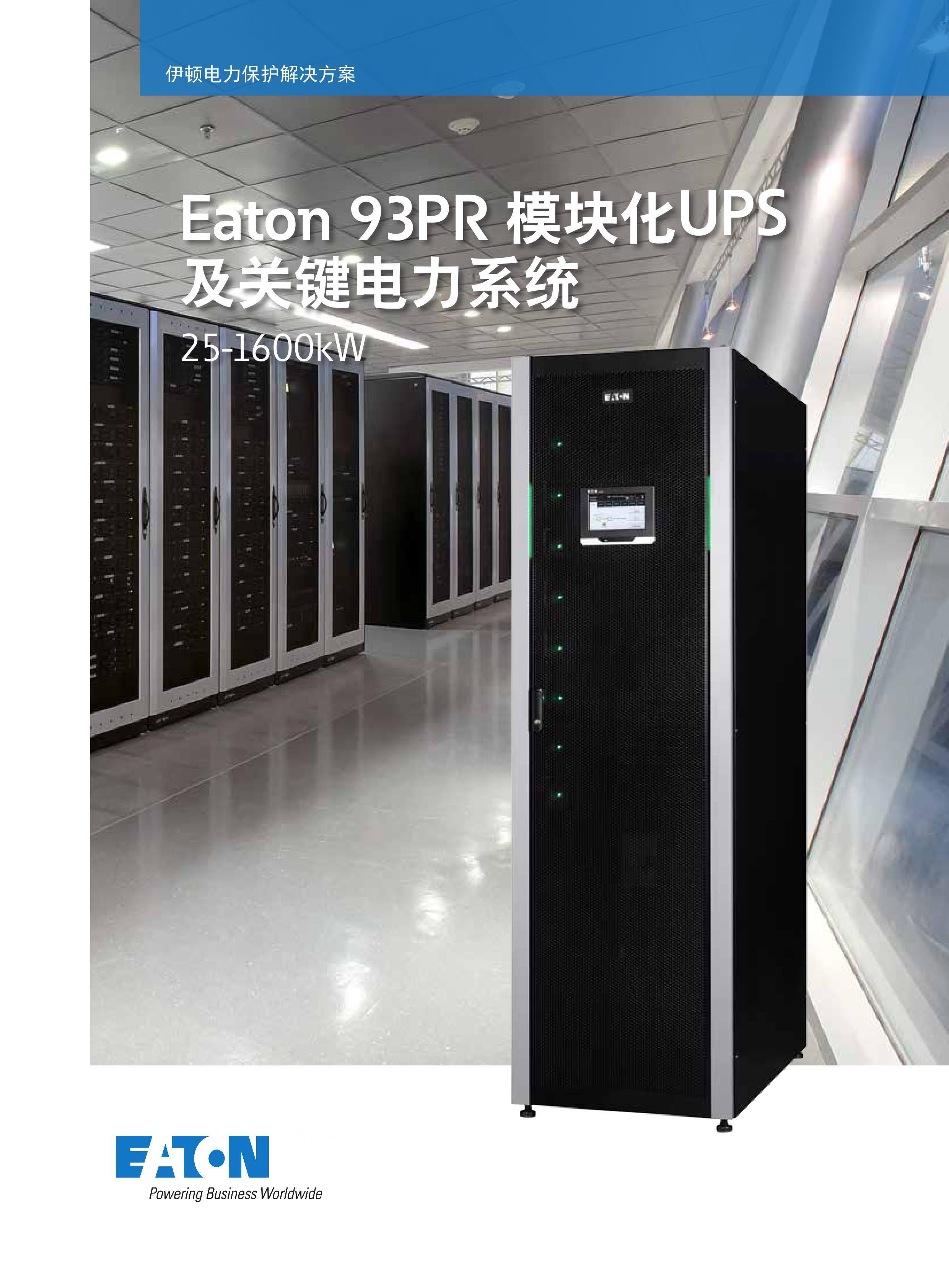 伊顿93PR模块化系列UPS