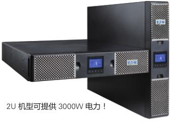 伊顿9PX系列UPS(1-3KVA)