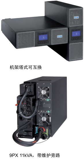 伊顿9PX系列UPS(5-11KVA)