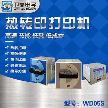 WD05S熱轉印打印機