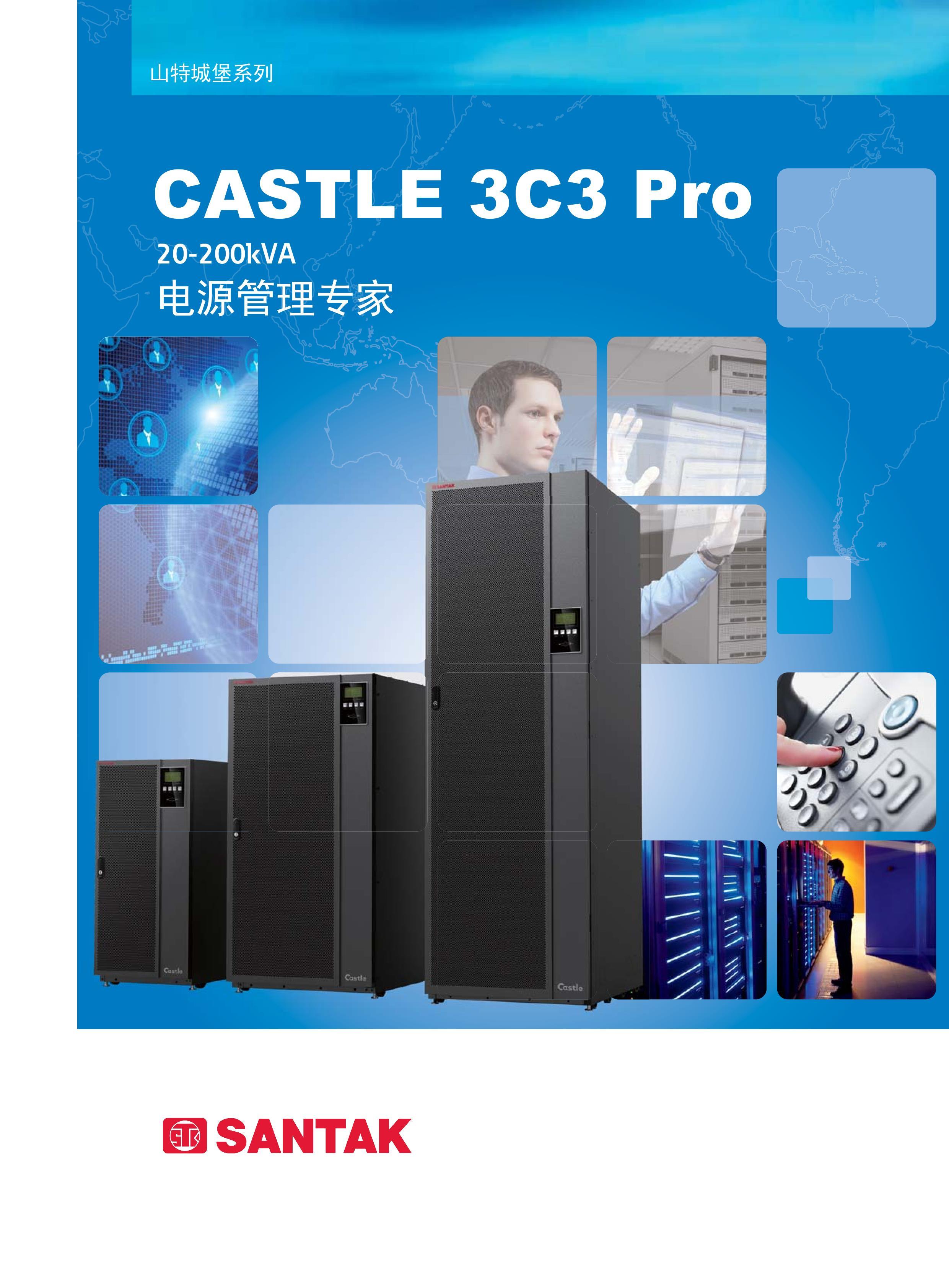 山特城堡3C3 PRO 20-200kVA系列UPS电源