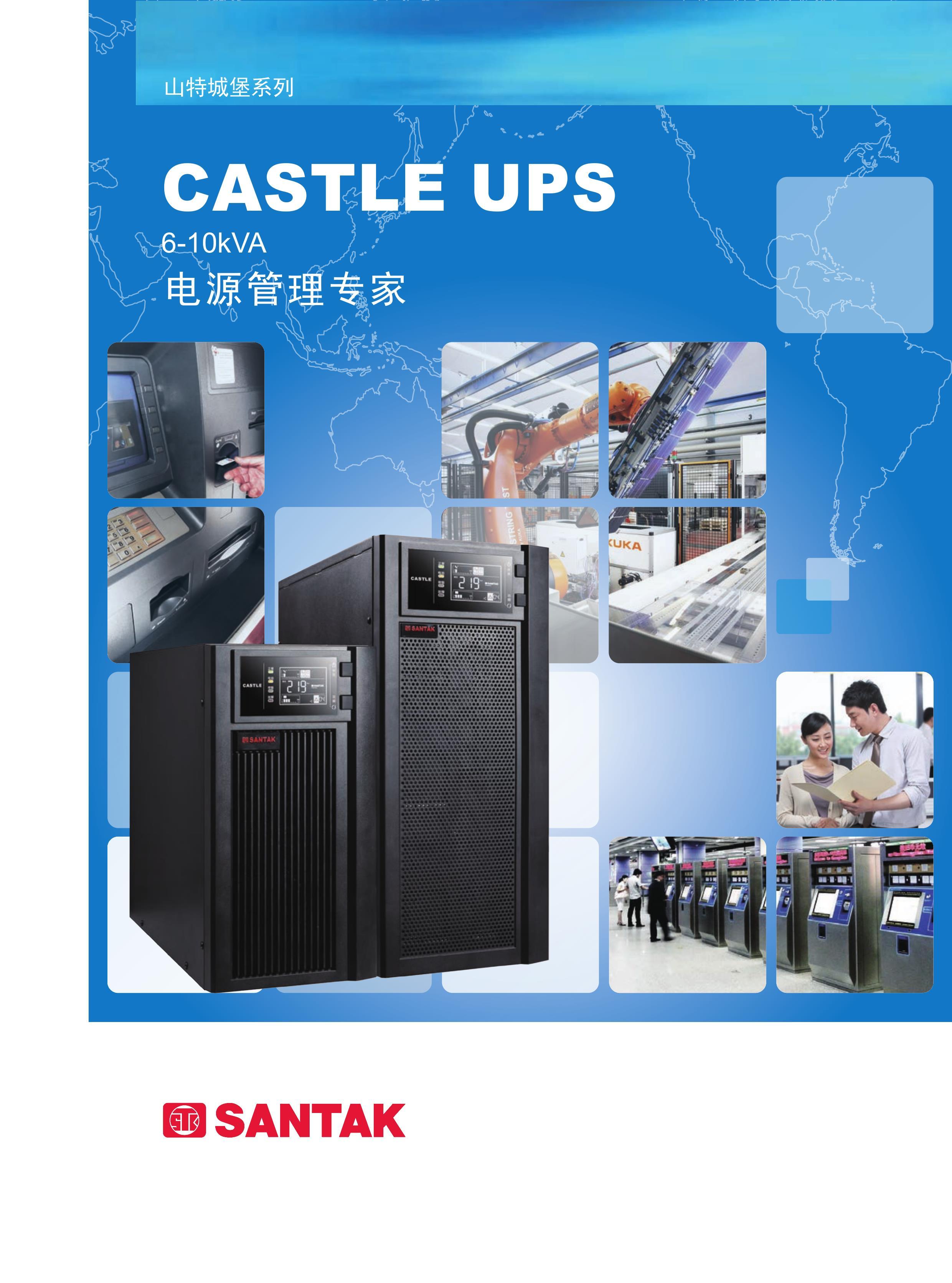 山特城堡C6-10kVA系列UPS