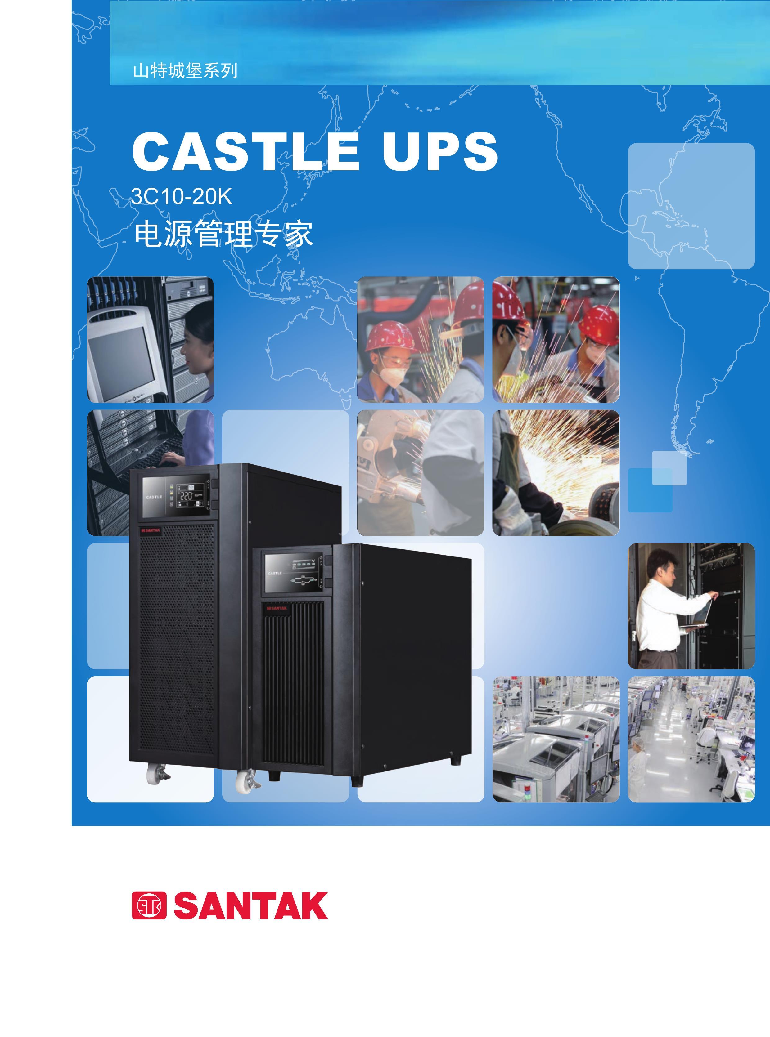 山特3C10-20KVA系列UPS
