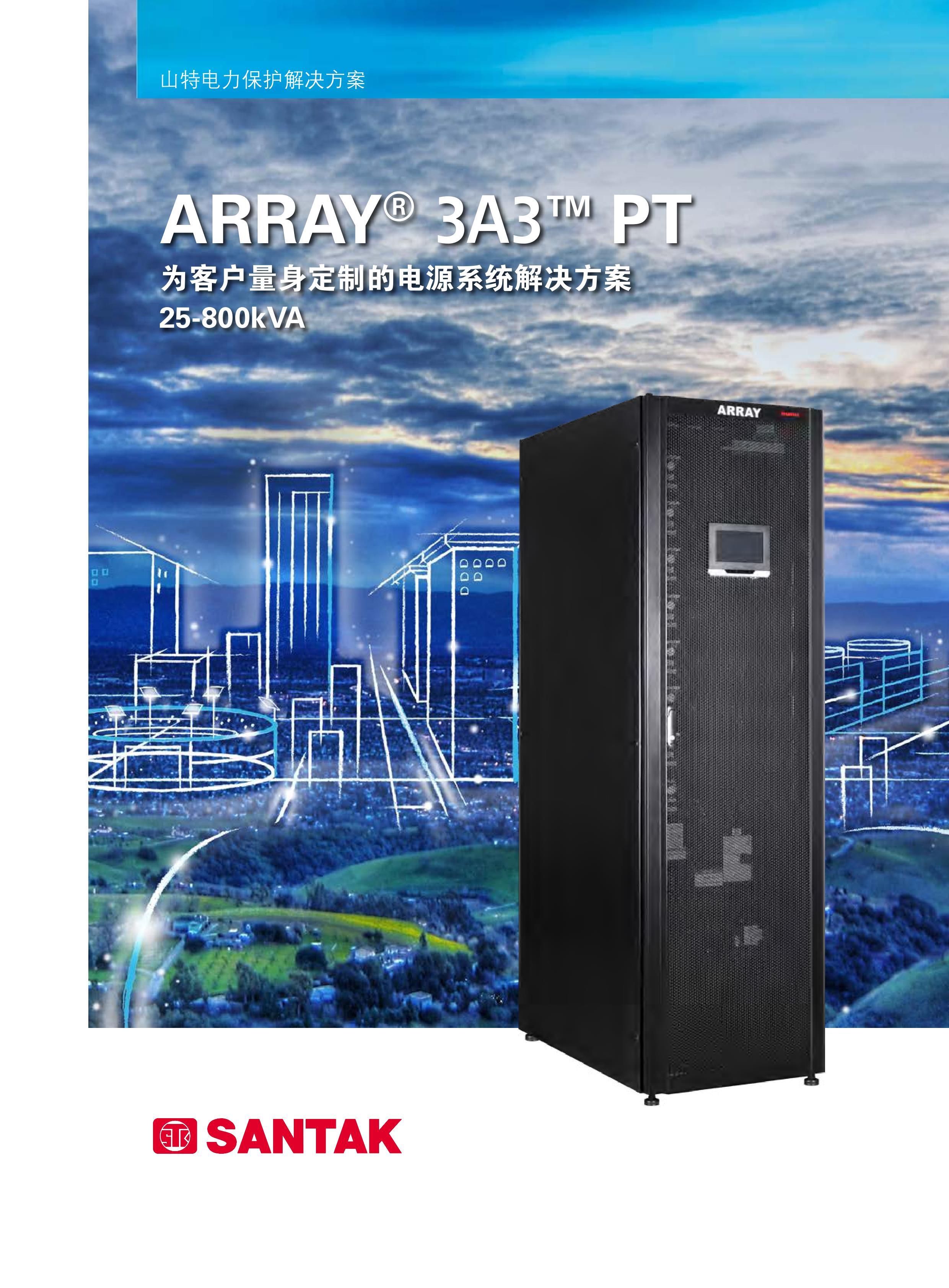 山特ARRAY 3A3 PT系列UPS