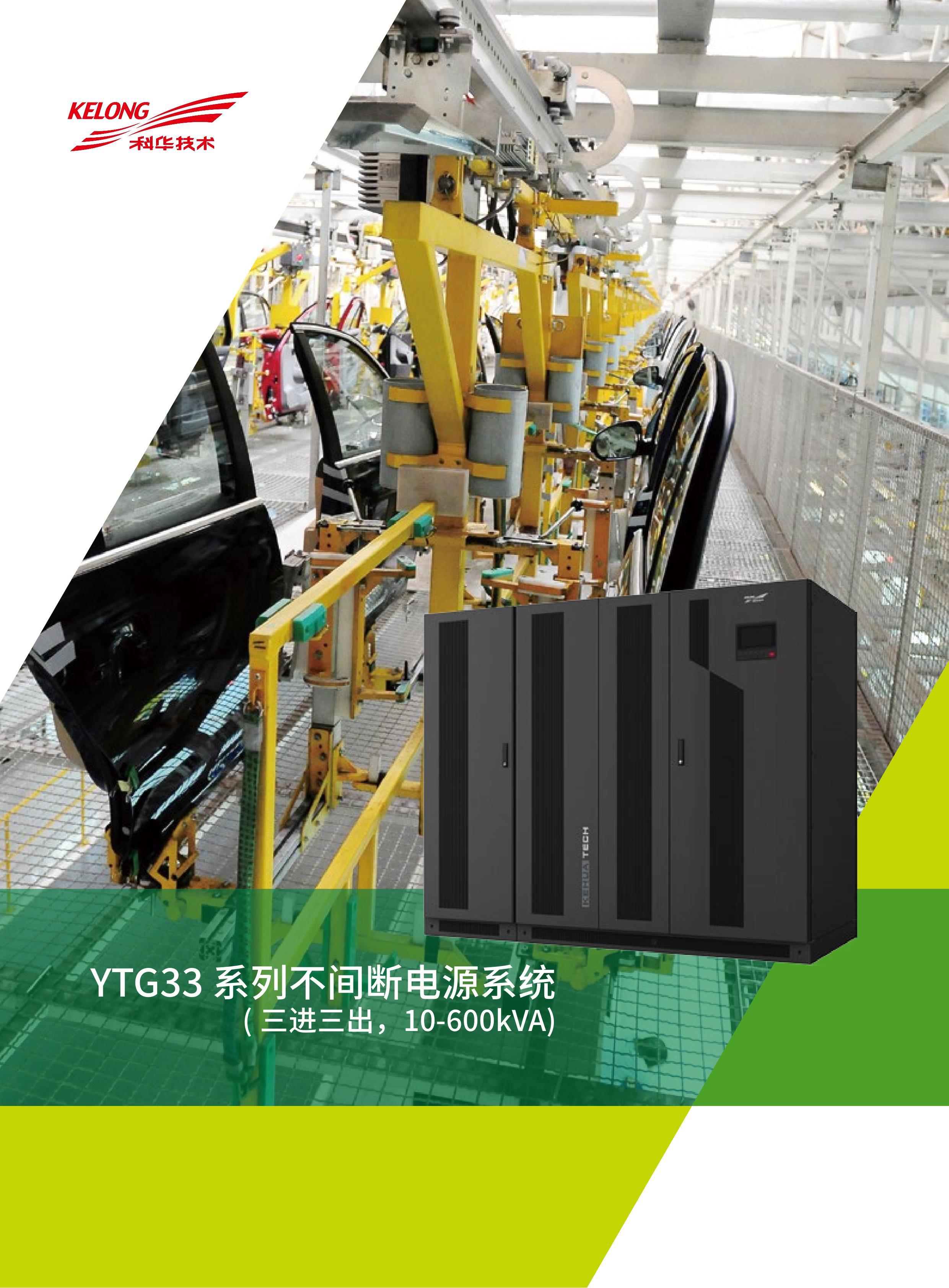 科华YTG33系列不间断电源系统 (10-600kVA)