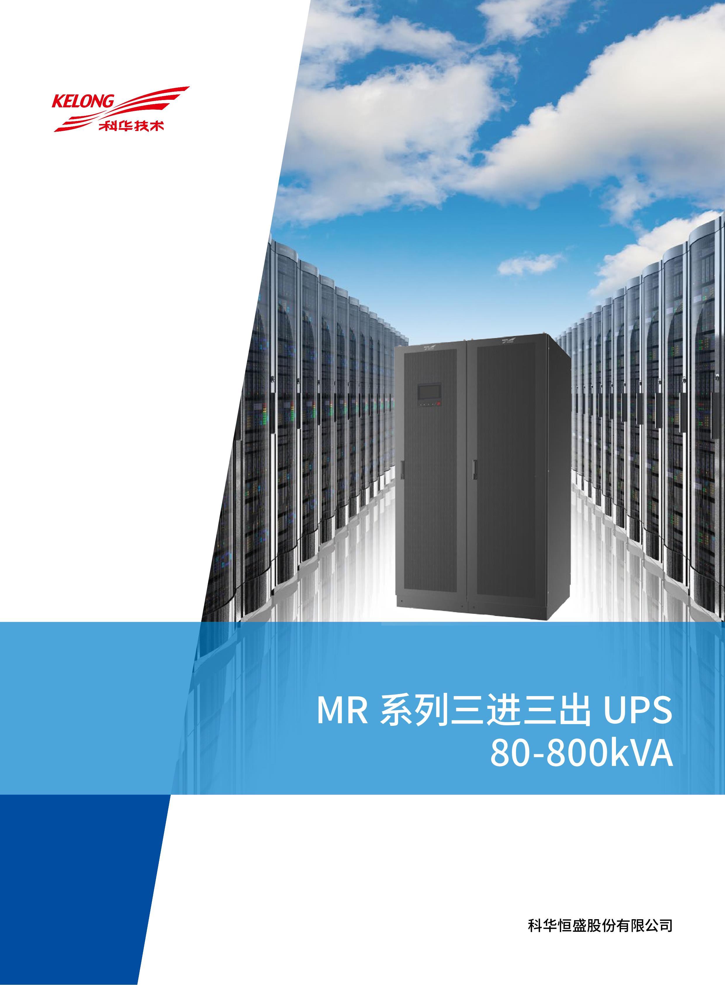 科华MR系列三进三出UPS(80-800KVA)