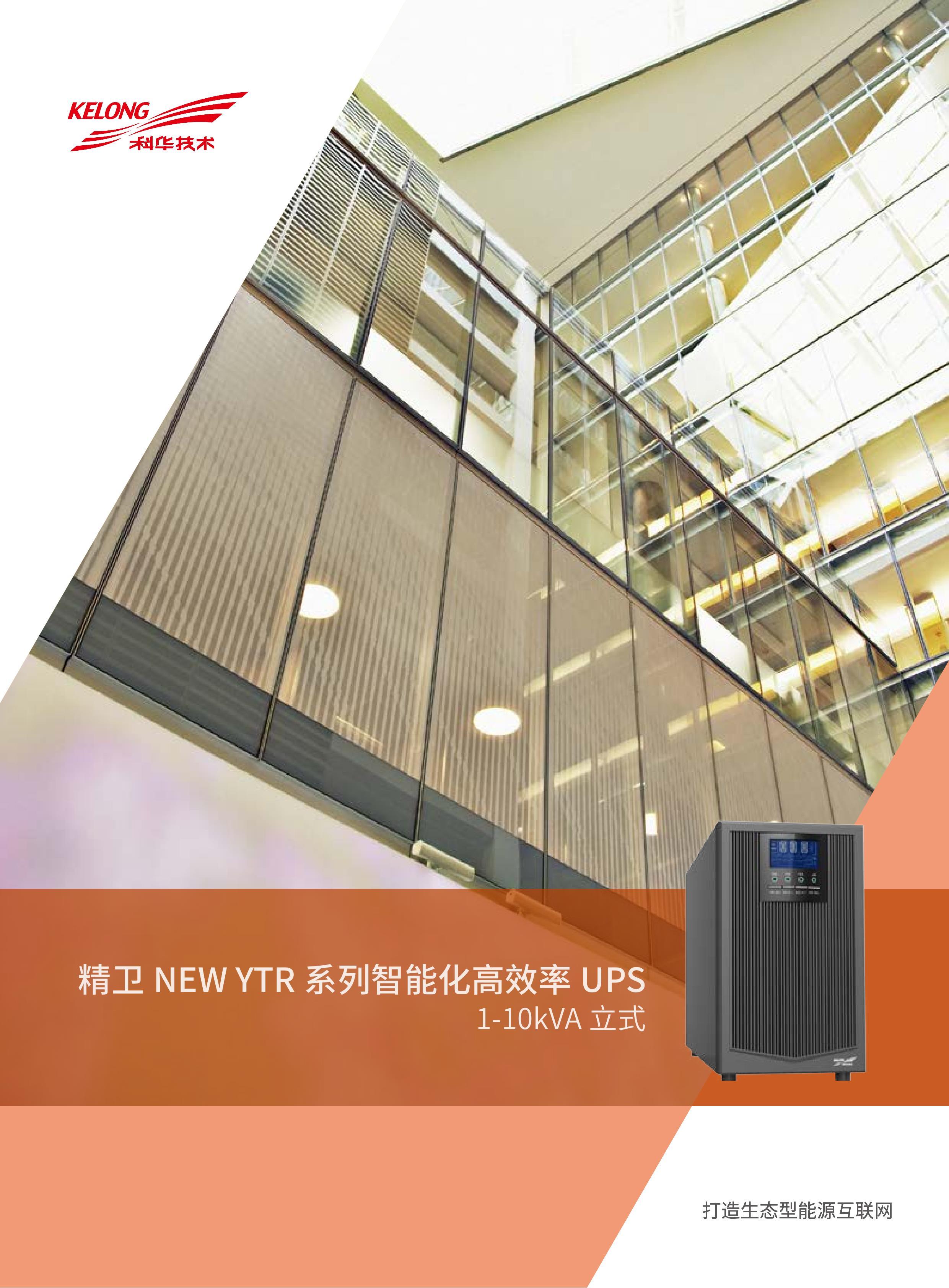 科华UPS电源 YTR11(1-10KVA)