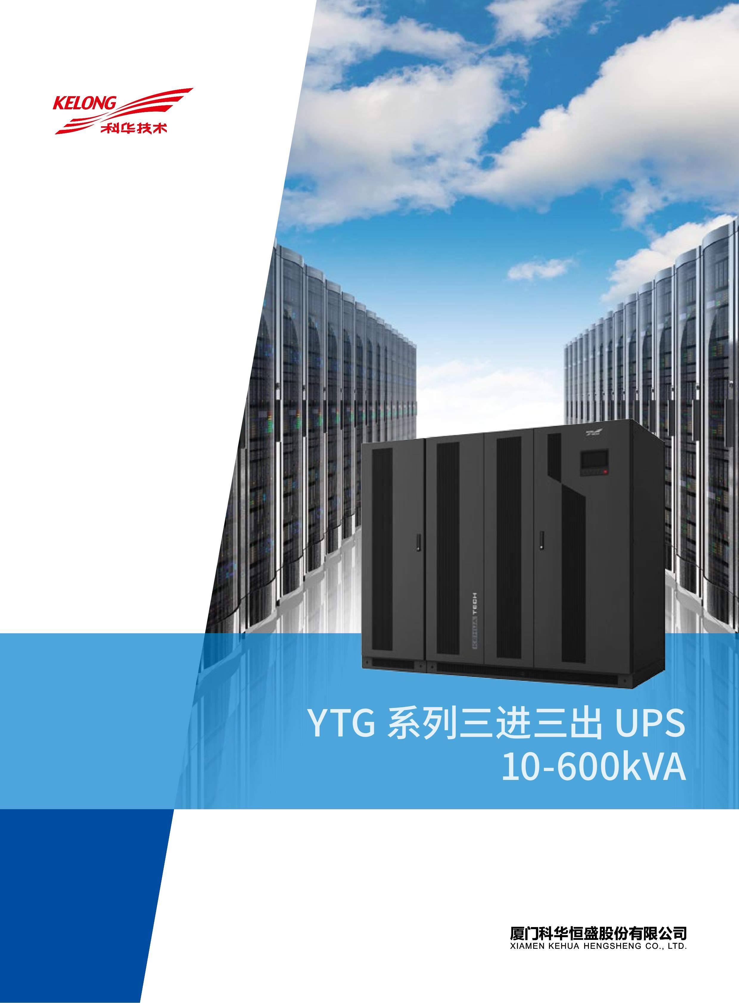 科华UPS电源YTG三进三出(10-600KVA)