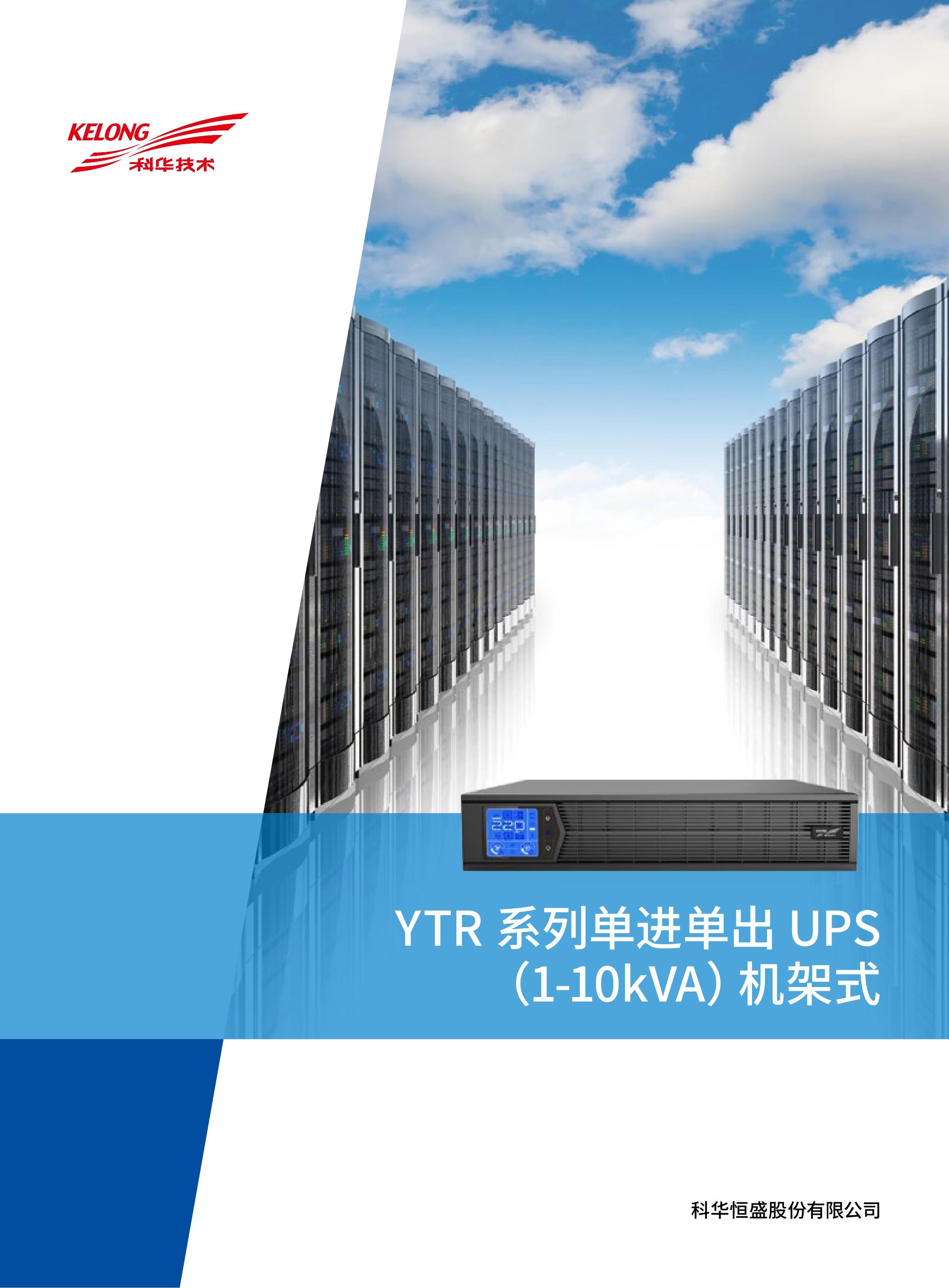 科华YTR系列单进单出UPS1-10KVA(机架式)