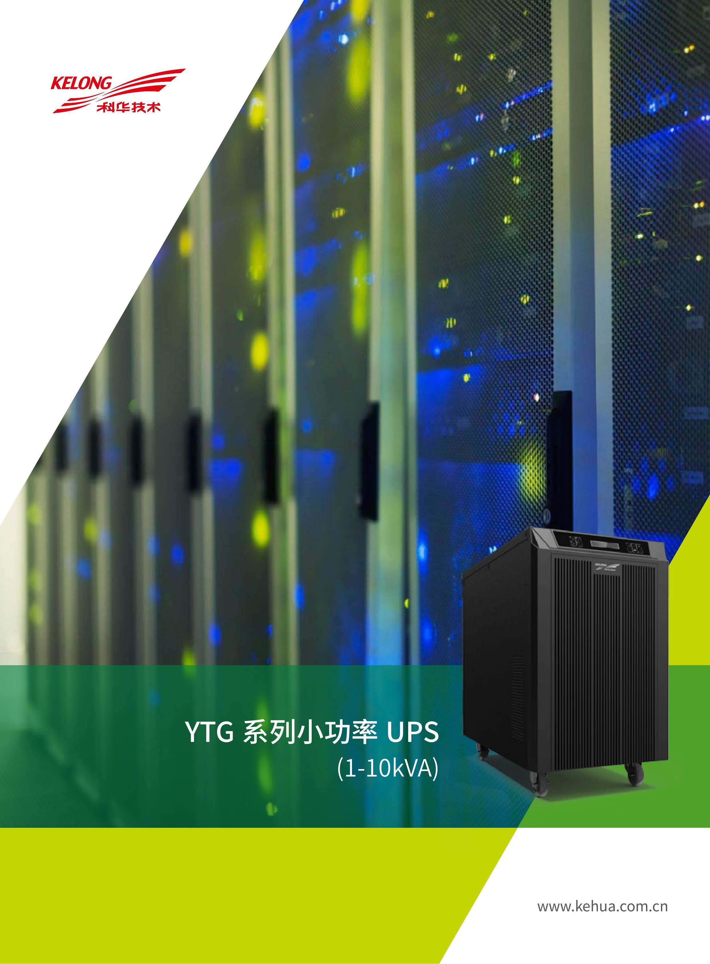 科华UPS电源YTG系列小功率UPS(1-10KVA)