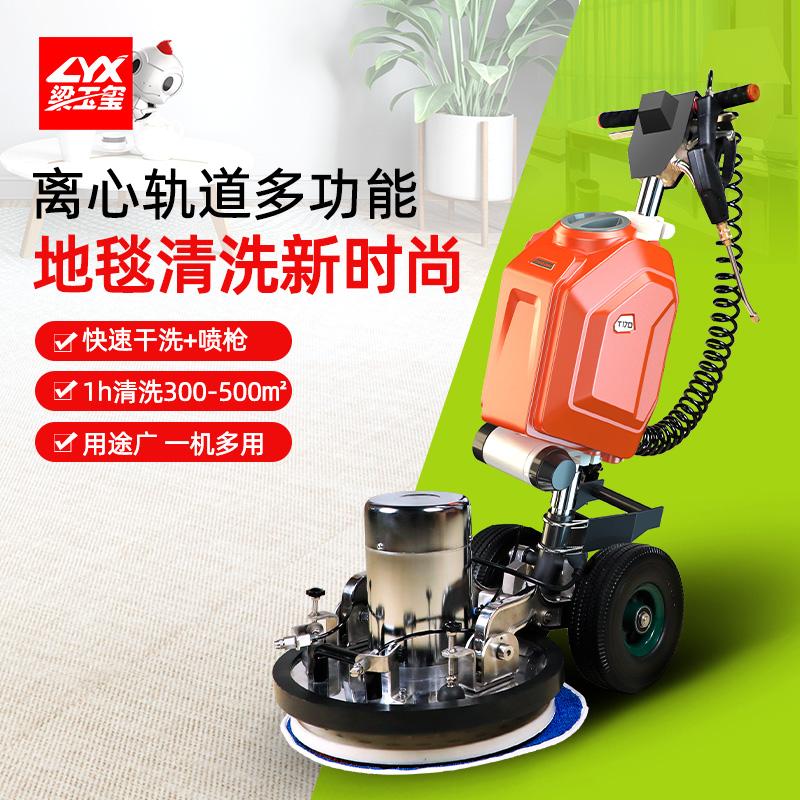 坦龙离心轨道多功能地毯清洗机T17D