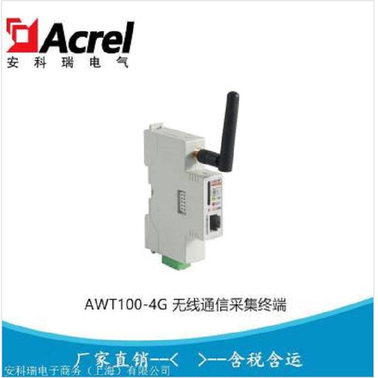 上海安科瑞 AWT100无线通信终端