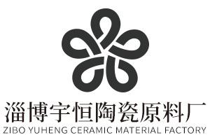 淄博宇恒陶瓷原料厂