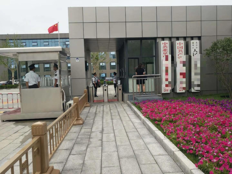 北京市某区政 府