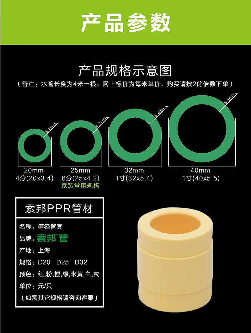 米黄产品参数-等径管套.jpg