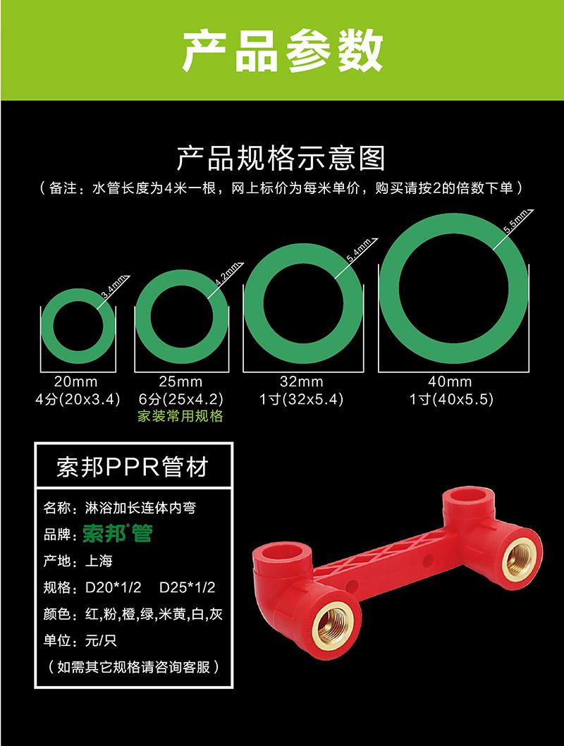 中国红产品参数-淋浴加长连体内弯.jpg