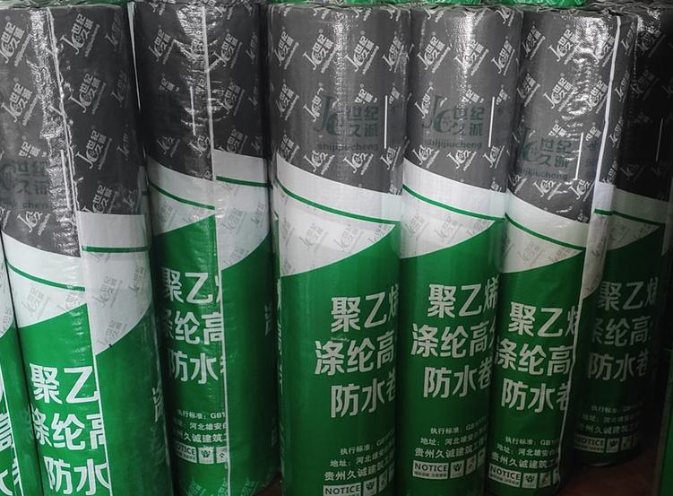 高分子聚乙烯丙纶