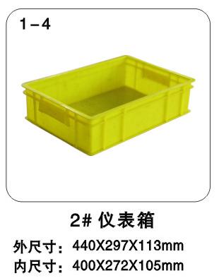 2#儀表箱-塑料周轉箱(可配蓋)