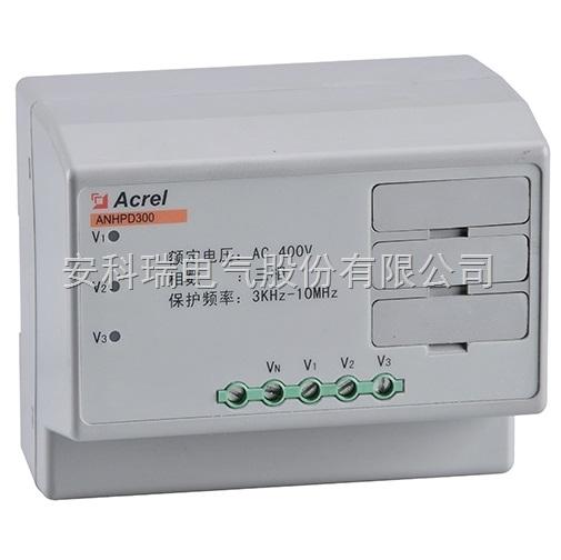 上海安科瑞 ANHPD300系列谐波保护器