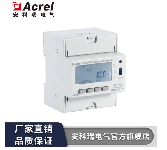 上海安科瑞 ADM130宿舍用电管理终端
