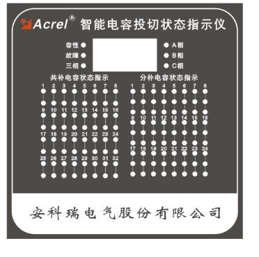 上海安科瑞 AZC-SI智能电容投切状态指示仪