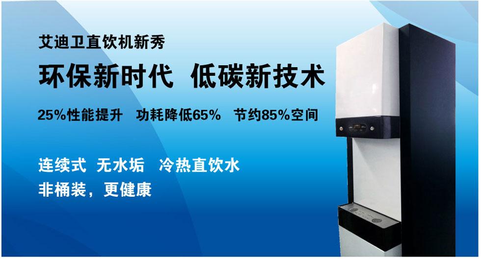 RO反渗透商用直饮机、租赁直饮机、大热胆饮水机