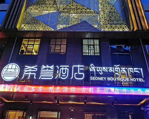 甘孜希誉酒店照明系统建设工程