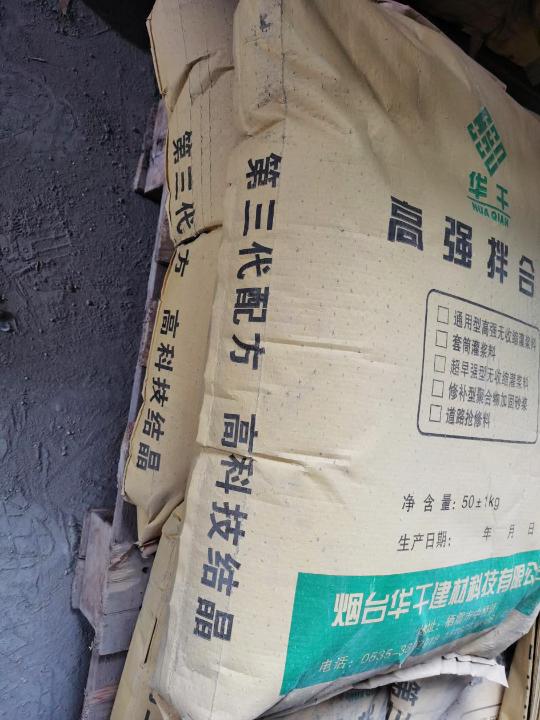 修补型聚合物加固砂浆