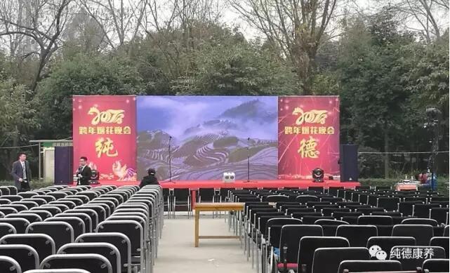 2017纯德跨年晚会