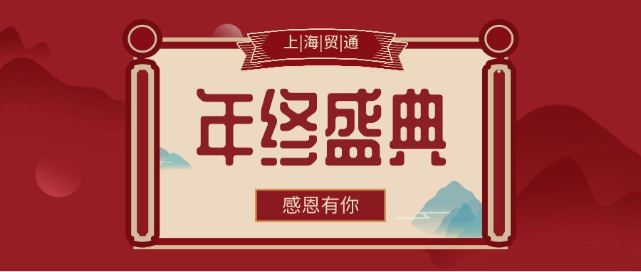 感恩有你,上海贸通年终盛典