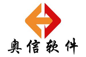 淄博奥信软件开发有限公司