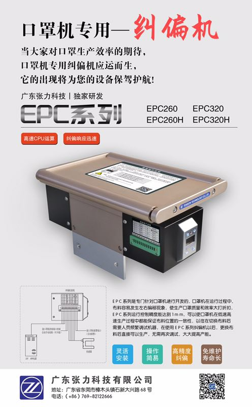 EPC系列纠偏机